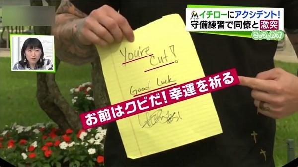 練習中にイチロー選手と衝突し、怪我をさせたバーンズ選手 「お前はクビだ!」「韓国で頑張れ」の張り紙を貼られる も、日本のテレビでは 「韓国で頑張れ」を隠して放送