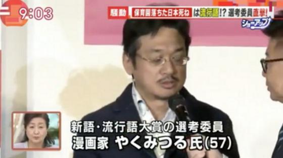 やくみつるが「日本死ね」の授賞を正当化・「物議を醸し議論が起これば流行語」・過去と整合性なし