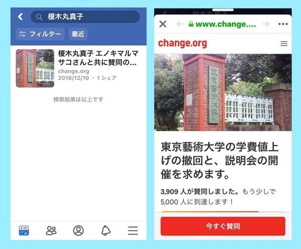 数ヶ月前には学費値上げに反対する署名活動をchange.orgで主催していた。望月衣塑子を擁護する中2女子、株式会社Be wiz Youの榎木丸真子(山本真子)か