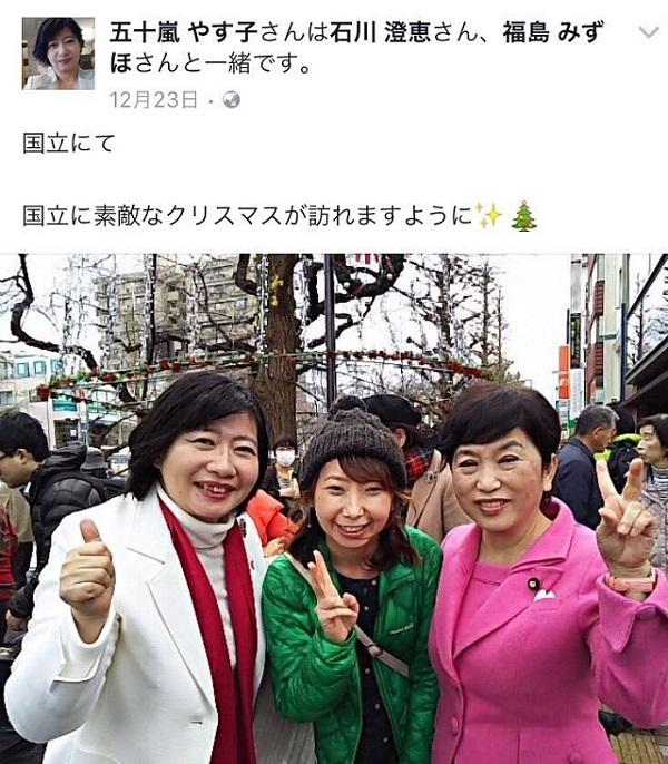 社民党の福島みずほや反日極左「東京・生活者ネットワーク」の五十嵐やす子板橋区議会議員とも通じている