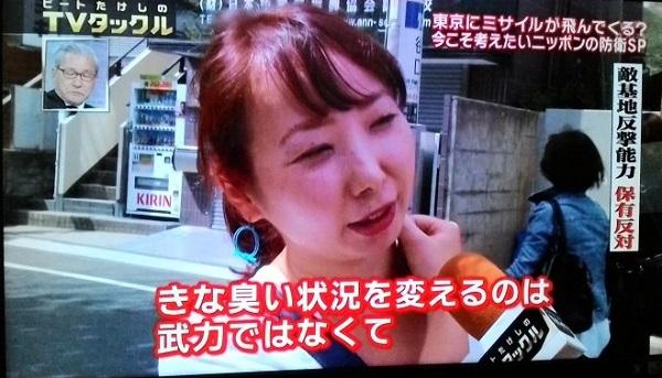 4月23日放送のテロ朝「TVタックル」の「敵基地反撃能力」の保有についての街頭インタビューに仕込まれ、「きな臭い状況を変えるのは、武力ではなくて、話し合いで!武力で解決できないから」などと寝言を述べて反対