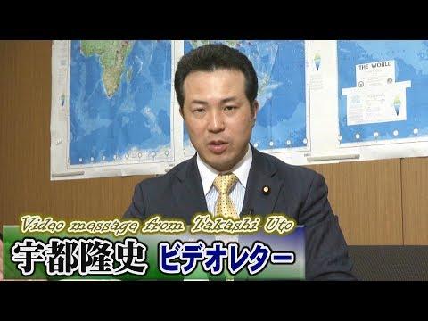 【宇都隆史】日韓WTO最終審の教訓、日本も直ちに自己防衛の措置を[桜H31.4.17
