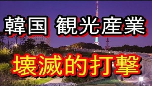 20190407韓国の観光産業が崖っぷち!壊滅状態・日本のテレビ「日本の10代20代の女の子は週1で韓国旅行」【嫌悪感拡大】韓国の観光産業も危機的状況…世界からバッシング