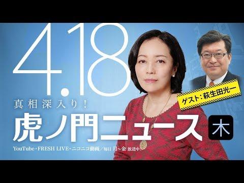 【DHC】2019.4.18(木) 有本香×萩生田光一×居島一平【虎ノ門ニュース】