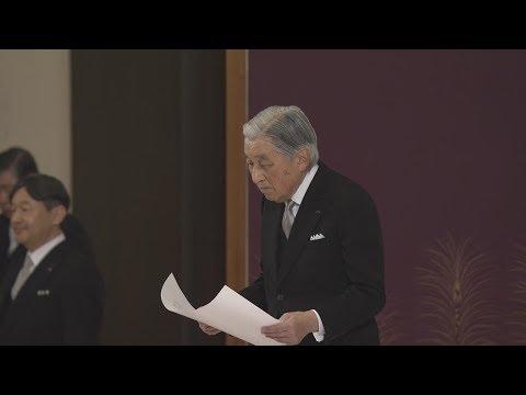 天皇陛下「退位礼正殿の儀」で最後のおことばを述べられる