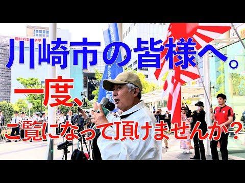 2019.5.12 川崎駅前街宣