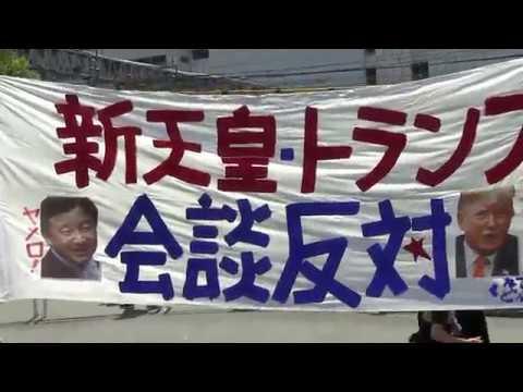 反天連抗議カウンターin新宿 デモ行進 令和元年5月26日