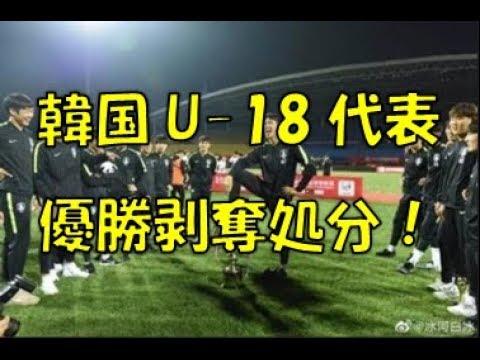 20190601韓国選手が優勝カップ踏みつけ小便ポーズ!支那のサッカー大会・全選手で謝罪したが、優勝剥奪処分!トロフィー踏みつけた韓国U-18代表、優勝剥奪処分