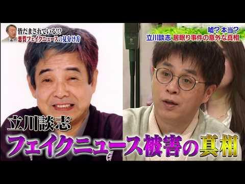 金曜プレミアム・池上彰SP みんなダマされている!?悪質フェイクニュースの罠 2019年6月7日