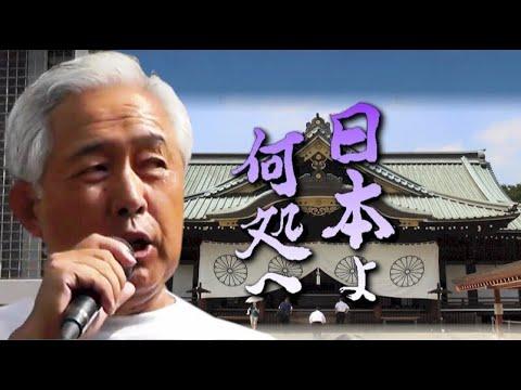 20190515神奈川新聞「政治装うヘイト、条例で規制を!池上町を在日が不法占拠と誹謗中傷」←不法占拠は事実