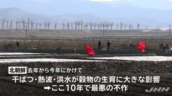 北朝鮮 1千万人が食糧不足、干ばつや洪水で10年ぶりの不作(TBS系(JNN)) 20190505国連「北朝鮮食糧、緊急支援必要」・馬鹿か!支援は不要!北朝鮮がミサイルの費用で輸入すれば済む