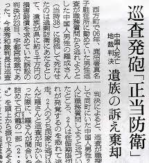栃木県中国人研修生死亡事件・栃木県警による発砲銃殺は適切だった