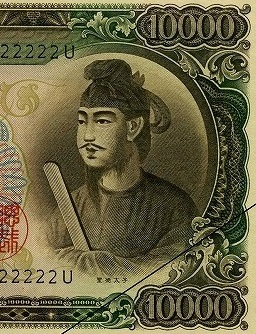 1万円紙幣 聖徳太子「日出処の天子、書を没する処の天子に致す。つつがなきや」