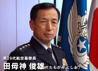 田母神俊雄・航空幕僚長(麻生内閣・浜田靖一防衛相)