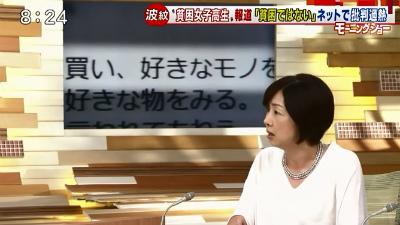 浜田敬子「何でこの問題に関して、もっと想像力を働かせて、例えば千円のランチを食べたとして、もしかしたら年に1回本当にお誕生日に食べたのかもしれないし、良かったねという気持ちになれないのか」
