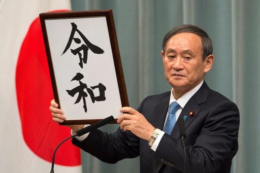 新元号「令和」 首相談話全文「希望とともに花咲かせる日本でありたい」