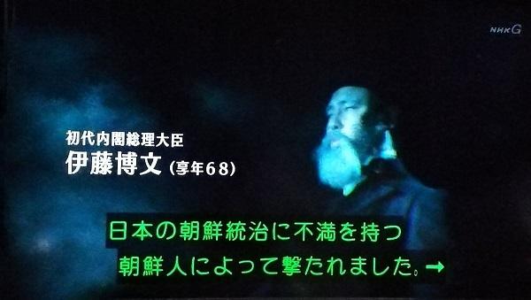 NHK大河ドラマいだてん 「伊藤博文が日本の朝鮮統治に不満を持つ朝鮮人に撃たれました」