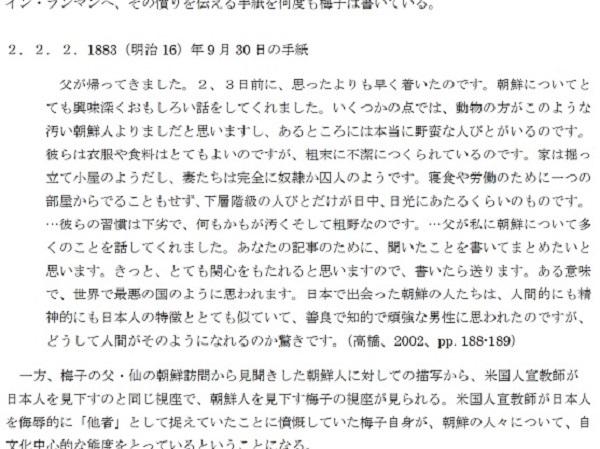 20190410津田梅子「汚い朝鮮人は動物以下。妻達は奴隷か囚人。世界最悪の国。なぜ人間がそうなれるのか驚き」
