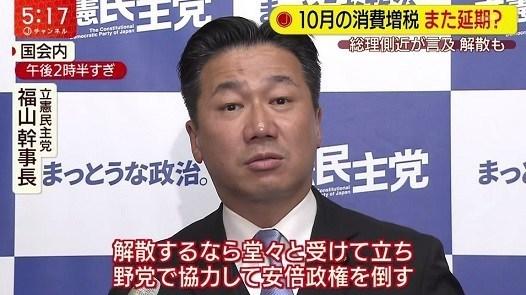 立憲民主党・福山幹事長:「解散するなら堂々と受けて立ち、野党で協力して安倍政権を倒す。絶好の機会を得ることができると考えています」