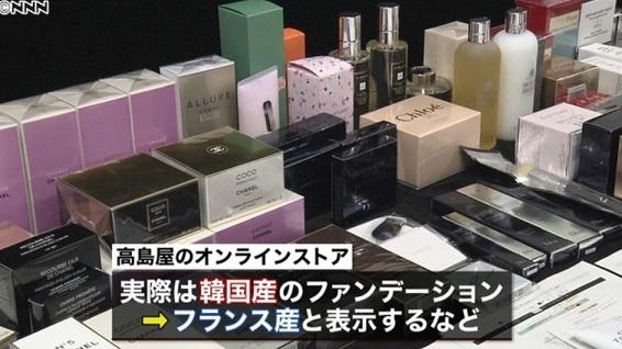 20190615高島屋が虚偽表示!韓国産化粧品をフランス製などと偽り販売!改善命令・まるでサムスンの韓国隠蔽