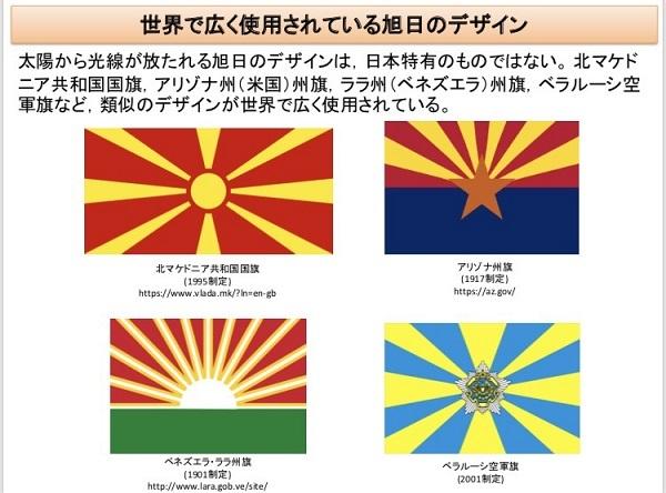 20190525政府が旭日旗の説明→韓国紙が反論・外外務省と防衛省のHPに韓国による言い掛かりの経緯も記載すべき