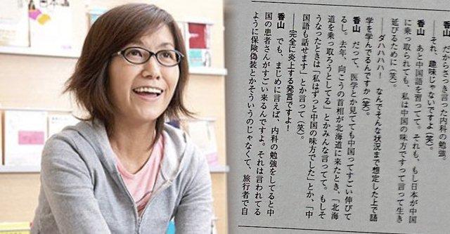 香山リカさん「私は中国の味方。もし日本が中国に乗っ取られても生き延びるために中国語の勉強をしている(笑)」