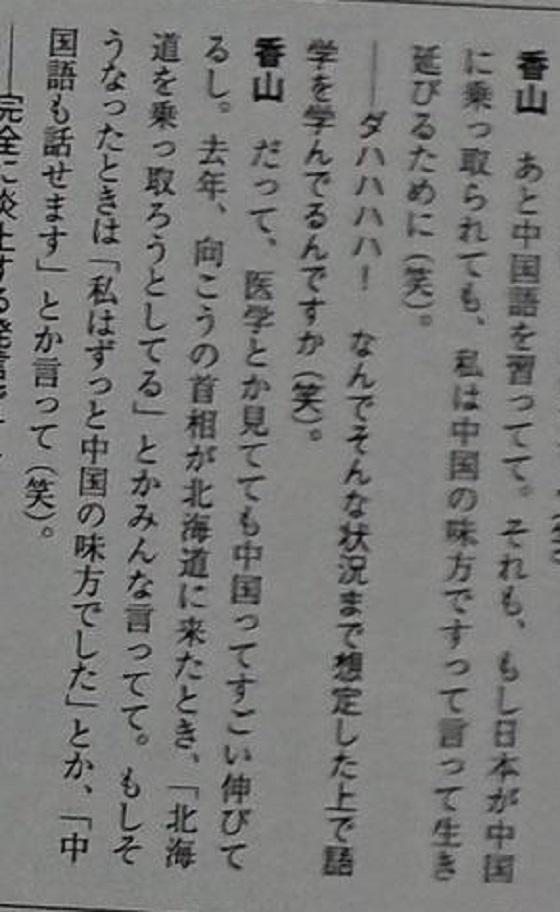 20190409香山リカ「私は中国の味方。 日本に攻めてきてもいいように中国語の勉強をしている」・属国根性丸出し