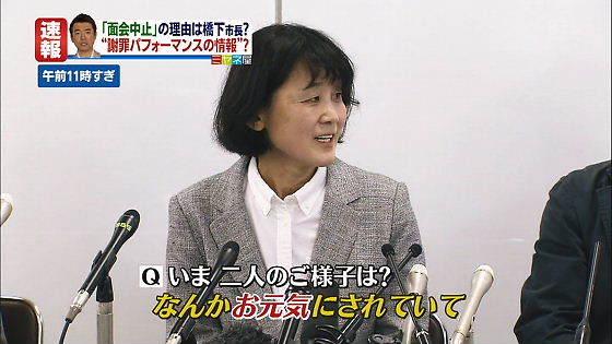 元売春婦が橋下との面談をドタキャンしたことについてウソ説明をする「日本軍『慰安婦』問題・関西ネットワーク」共同代表の方清子(パン・チョンジャ)
