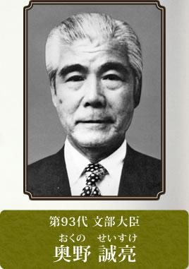 第93代 文部大臣 奥野 誠亮(おくの せいすけ)