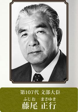 藤尾正行・文部大臣「韓国併合は合意の上に形成されたもので、日本だけでなく韓国側にも責任がある」