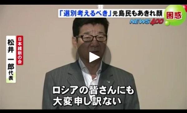 松井一郎「ロシアの皆さんに大変申し訳なかった」・小西洋之「戦争発言は9条違反」・馬鹿ばかり