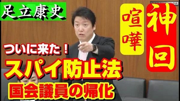 足立康史 神回「スパイ防止」「国会議員がいつ、どこから帰化したのか国民は知りたい」ついにこの話題を追及!日本維新の会 最新の面白い国会中継