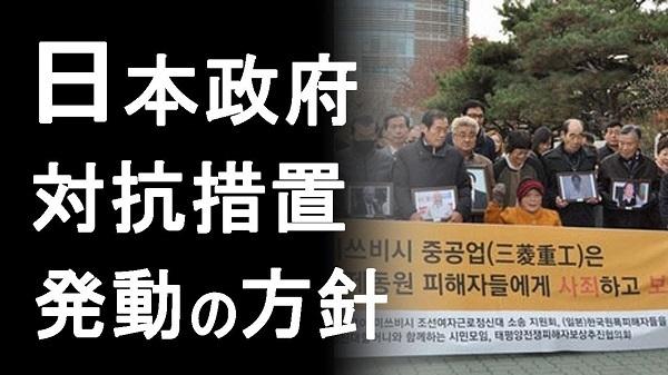 対韓国、関税引き上げ検討=徴用工訴訟で対抗措置-政府