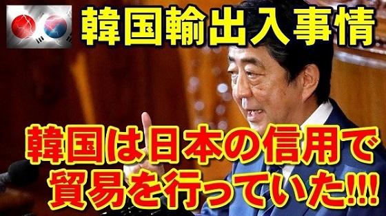 【日韓経済制裁案】フッ化水素の輸出禁止よりも大ダメージ!!➡ 韓国への「支払い信用状」の発行停止が強烈な報復措置になる!! 日本の信用で韓国は輸入を行っていた!!日本の銀行が韓国の信用状を保証している!