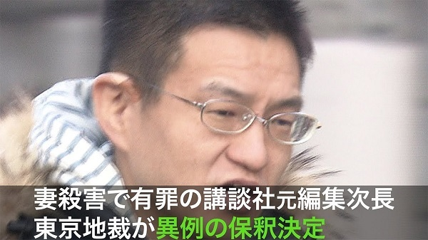 殺人罪で実刑判決の韓国人の保釈を東京地裁が決定!極めて異例→東京高裁が取り消し!講談社の朴鐘顕