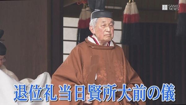 「退位礼当日賢所大前の儀」に臨まれた天皇陛下