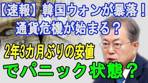 【速報】韓国ウォンが暴落!? 通貨危機が始まる?2年3カ月ぶりの安値でパニック状態?