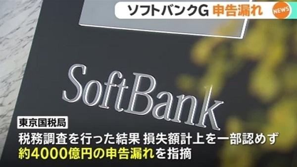 20190622税金0!利益1兆円ソフトバンクG・4千億円申告漏れも、日本では法人税納めず!孫正義「合法」