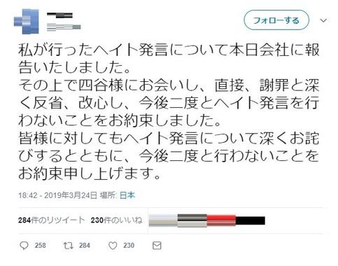 年金事務所長を更迭!言論弾圧!「韓国人は属国根性の卑怯な食糞民族。断交が一番」がヘイト発言?