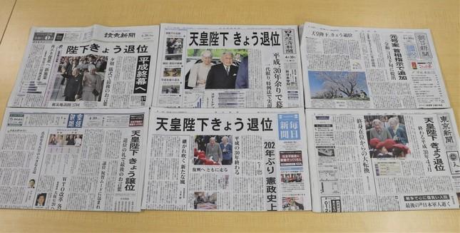 4月30日付の各紙一面。両陛下の写真を大きく掲載する