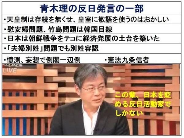1月29日に放送された『羽鳥慎一モーニングショー』(テレビ朝日系)で、韓国軍による火器管制レーダー照射問題が特集されたが、番組内のジャーナリスト・青木理氏の発言 .
