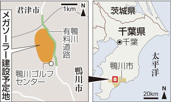 千葉県鴨川市で計画されている大規模太陽光発電所(メガソーラー)の建設計画をめぐり、千葉県は27日までに、森林法に基づき林地開発許可の可否を検討する千葉県森林
