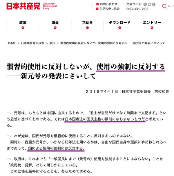共産党のHPでは要するに「日本政府が国民に元号を使わせるのが気に入らない!強制使用させるな」ということが書かれている。