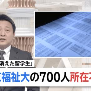 5,000人の留学生を抱える東京福祉大学、700人が所在不明に