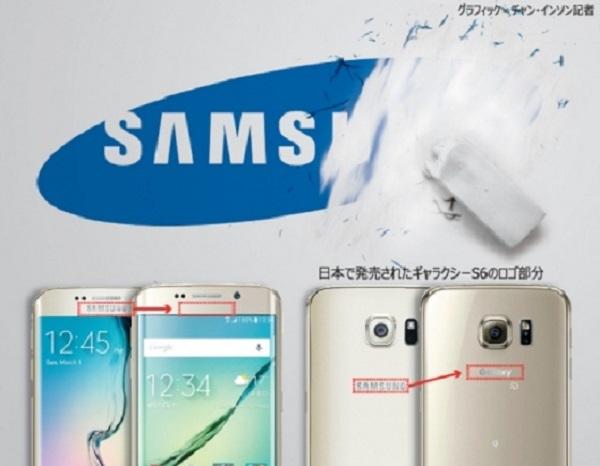 Galaxy S6韓国版(左)と日本版(右)同じGalaxy S6「ギャラクシーS6」でも、韓国版にはしっかりと【SAMSUNG】のロゴを表示しているが、日本版には【SAMSUNG】の表示をしない!