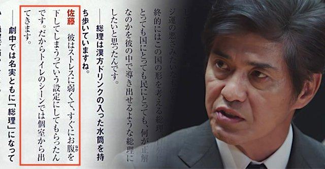 20190513映画「空母いぶき」首相役の佐藤浩市「お腹を下す設定にしてもらった。日本は常に戦後でなければ」