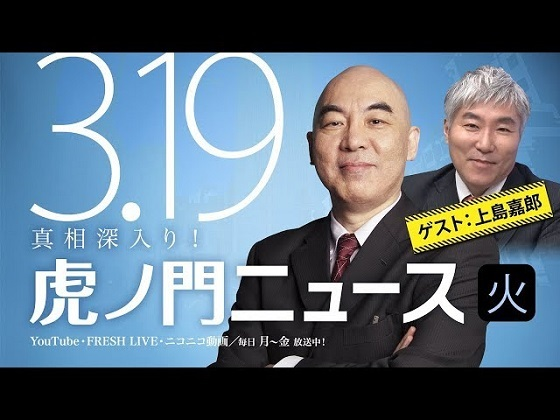 【DHC】2019.3.19(火) 百田尚樹×上島嘉郎×居島一平【虎ノ門ニュース】
