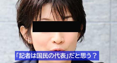 望月衣塑子(東京新聞記者) 「記者は国民の代表」だと思う?→「そう思う」4%、「違和感がある・おかしいと思う」78.4%