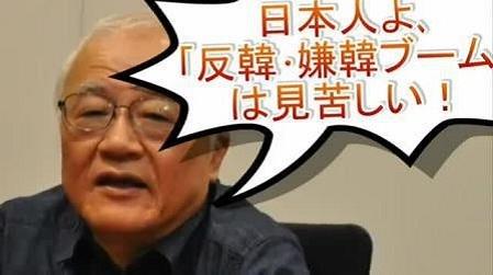 黒田勝弘 黒田氏でも、現在の反韓・嫌韓ブームには強い違和感を感じている。
