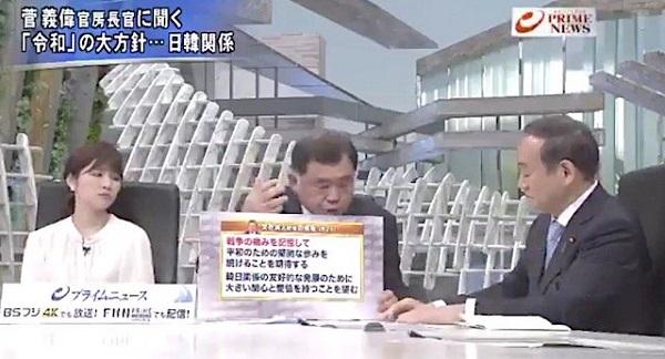 反町理「陛下御即位に韓国大統領『期待する・望む・戦争の痛みを記憶して』。これは祝電の文面じゃない」